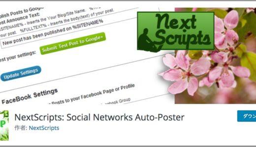 WordPressの記事をSNSに自動投稿してくれるプラグイン【Social Networks Auto-Poster】