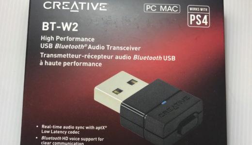 PS4はBluetoothオーディオ機器に非対応!でも「BT-W2」があれば対応できます。