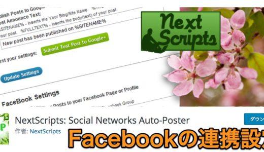 Facebookページへの投稿内容を簡単にカスタマイズできる「Social Networks Auto-Poster」の使い方