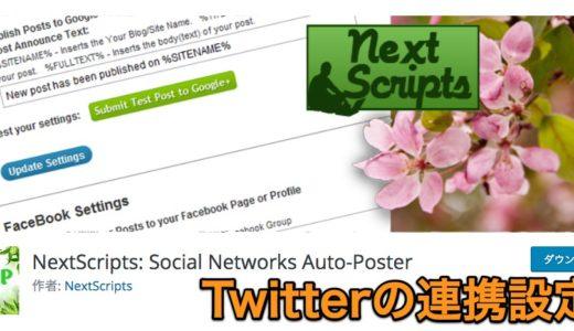 Twitterへの投稿内容を簡単にカスタマイズできる「Social Networks Auto-Poster」の使い方