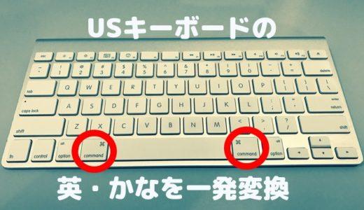 AppleのUSキーボードをコマンドを押すだけで変換可能にする方法