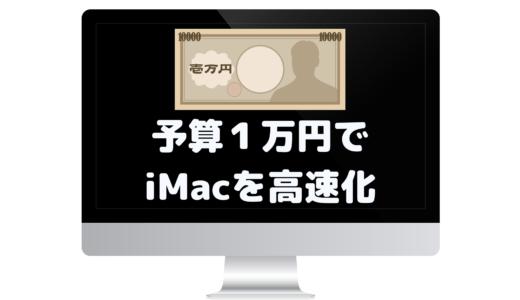 iMacが遅い原因はHDDにあり。予算10000円で重い動作を解消する方法