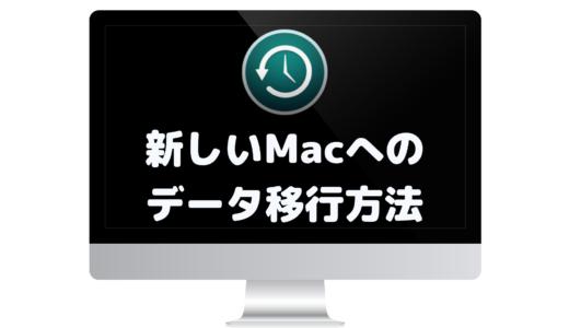 新しいMacへのデータ移行!外付けHDDに保存したTimeMachineバックアップから復元する方法